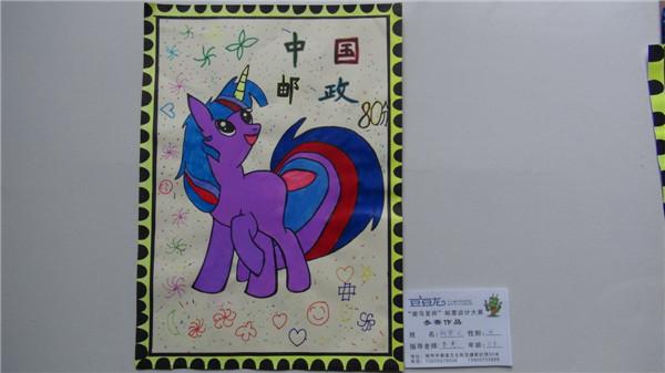 """安徽省中小学生""""骏马呈祥""""生肖邮票设计大赛作品选登图片"""