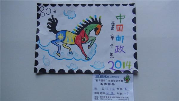 """安徽省中小学生""""骏马呈祥""""生肖邮票设计大赛作品选登"""